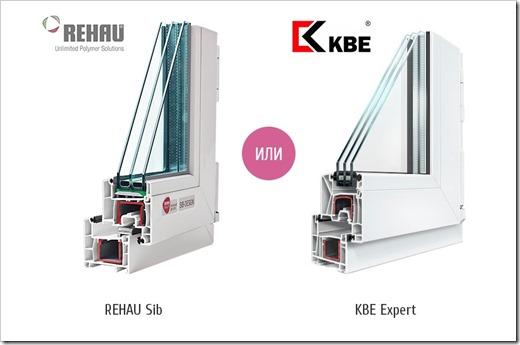 Чем отличаются профиля KBE от Rehau?
