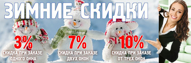 Кому выгодны зимние скидки на покупку ПВХ окон?