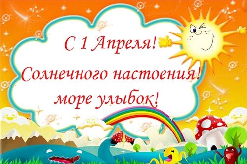 ОКНА МЕДИА поздравляет с 1 апреля!