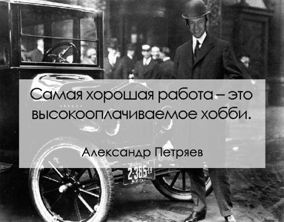 С Днем рождения, Александр Евгеньевич Петряев!