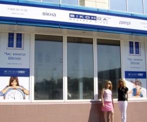 В Ивано-Франковской области состоялось открытие фирменных салонов Виконда