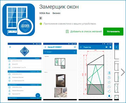 VEKA представляет Замерщик окон для Android