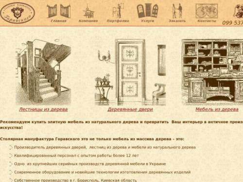 Элитные двери из дерева мануфактуры Горавского