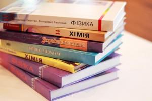 Нові підручники почнуть роздавати після 1 грудня