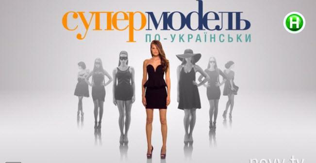 Супермодель по-українськи 2