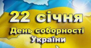 Сегодня День Соборности Украины