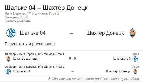 Шальке 04 - Шахтер: трансляция ответного матча Лиги Европы 2016