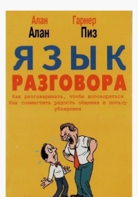 Язык разговора А. Пиз и Барбара