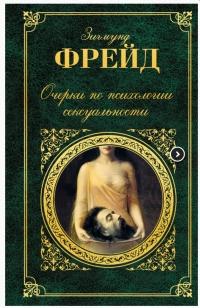 Популярные книги по сексологии