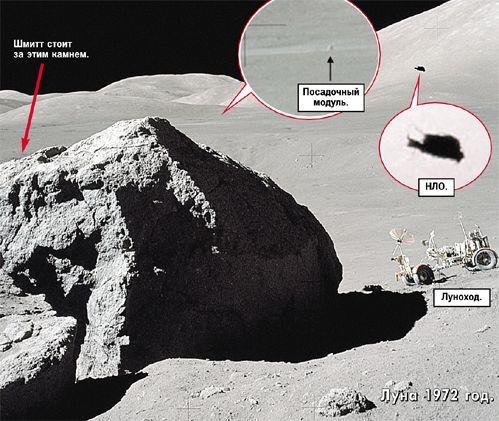 Таинственный объект на Луне - фото 1972 года