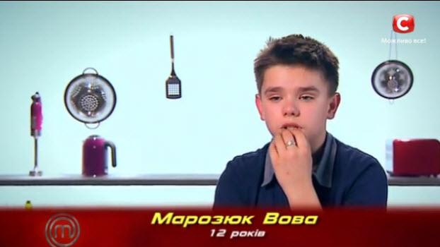 Мастер Шеф дети Вова Морозюк