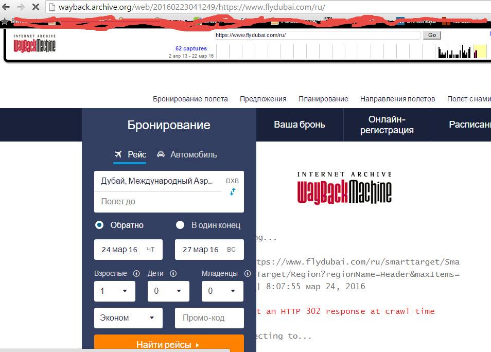 Сайт flydubai