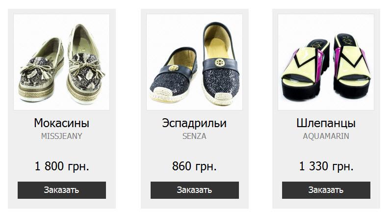 Женская обувь по типу фигуры