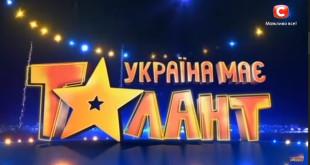 Україна має талант. Діти 07.05.2016 смотреть онлайн
