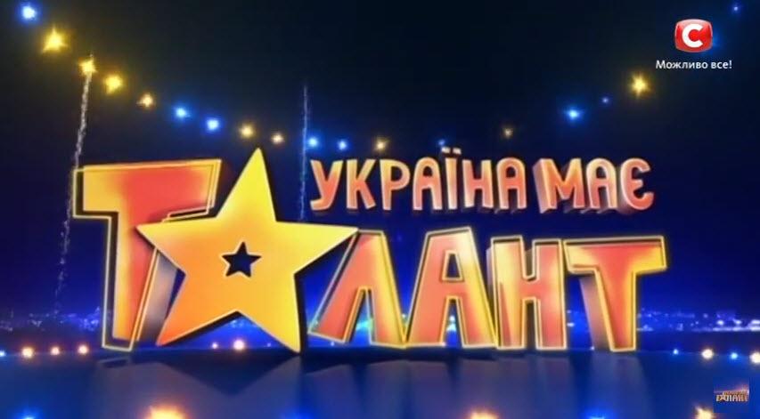 Мои таланты украина