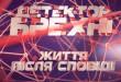 Детектор брехні онлайн 23.05.16 Сезон 9. Випуск 16