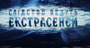 Следствие ведут экстрасенсы 30.05.2016: Дом ужасов (выпуск 37)
