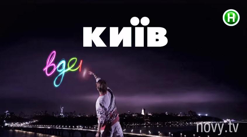 40 серия Киев днем и ночью от 13.05.2016