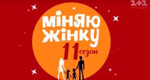 Мiняю жiнку смотреть 11 сезон 9 выпуск, Одесса-Сабето (Фиджи)