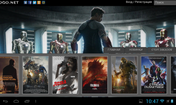 films-online-android1