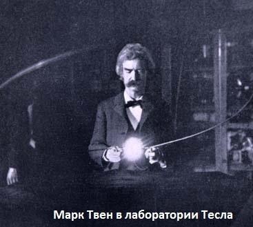 Чудеса Николы Тесла